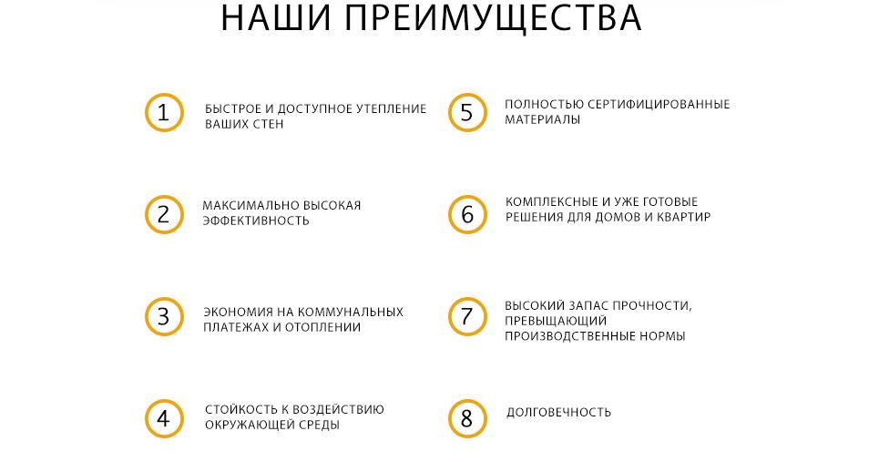 Преимущества утепления фасадов в Николаеве